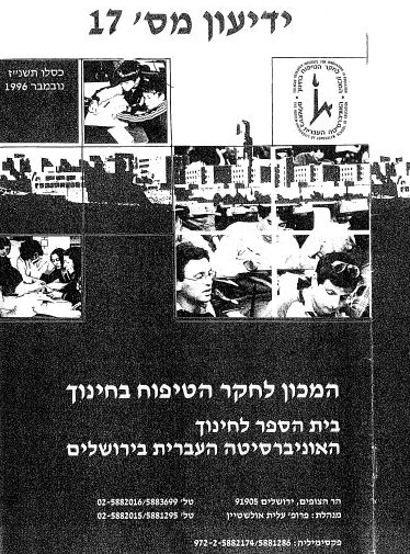 מכון לחקר הטיפוח בחינוך - זרקטר על ירוחם 1996